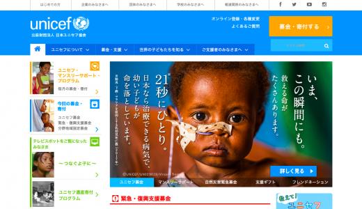 """寄付金控除の対象団体は?""""鉄板""""の国際NGOから、小規模でも評判の良いNPOまで募金先5選"""