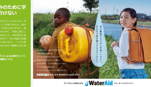 世界の水問題に、寄付や募金は役立つ?子ども達を汚い水から守る、支援団体・NGO3選