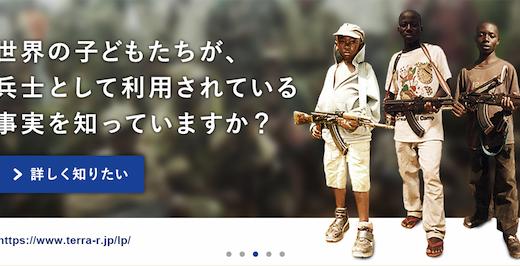 """発展途上国に寄付するなら?子ども支援の募金先、""""日本発""""NGO3選"""