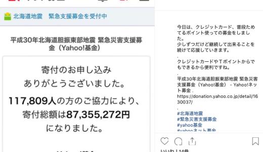 Yahoo!(ヤフー)ネット募金の評判や口コミは?寄付先として、信頼できるかをチェック