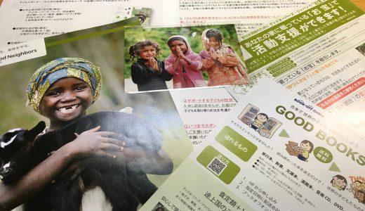 グッドネーバーズ ・ジャパン「子どもスポンサー」を申し込む前に調べた4つの疑問