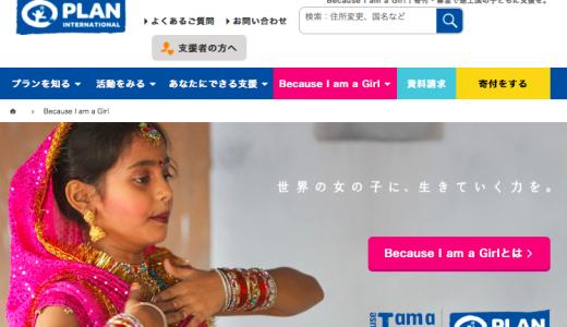 プラン広告「Because I am a Girl」とは?意味を調べて分かった途上国の現状