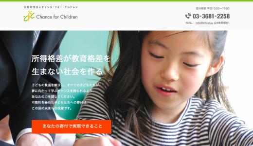 西日本豪雨の被災地に寄付を届けるには?募金先の子ども支援団体2選