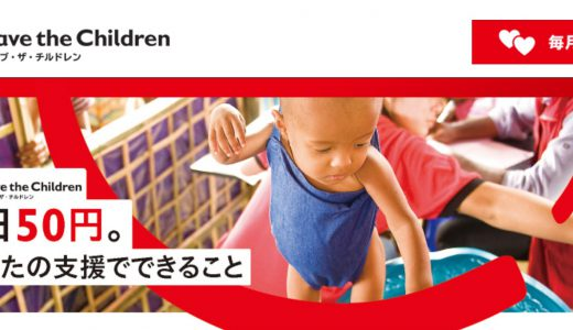 セーブ・ザ・チルドレンに寄付したい!はがきや募金箱、SCサポートなど支援の方法5つ