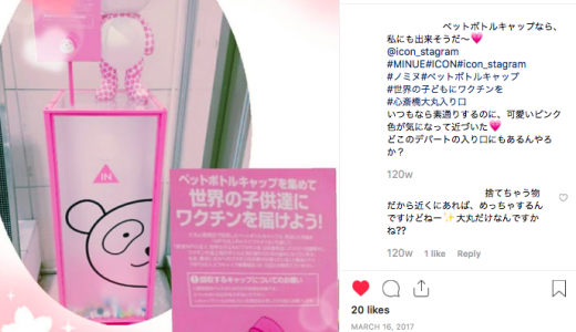 世界の子どもにワクチンを日本委員会の評判や口コミは?寄付先として、信頼できるかをチェック