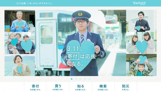 東日本大震災へ寄付するには?地道な復興支援への募金など、できること5選
