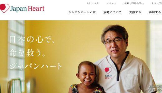 ジャパンハートとは?団体の概要と寄付の使い道を、5分でチェック