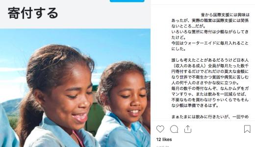 ウォーターエイドジャパンの評判や口コミは?寄付先として、信頼できるかをチェック