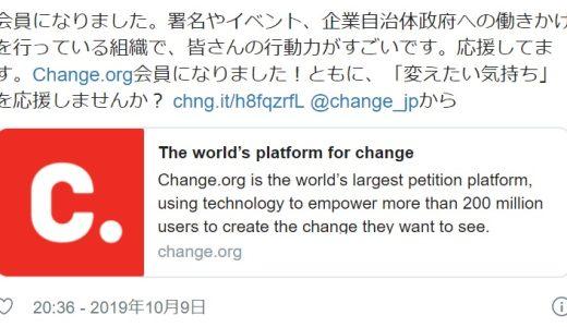 Change.orgの評判や口コミは?寄付先として、信頼できるかをチェック