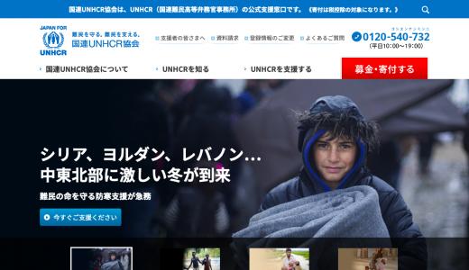 国連UNHCR協会の実態は?寄付をする前、団体の活動内容を5分でチェック