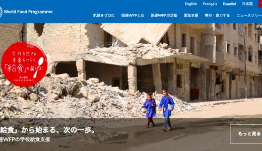 国連WFP協会の実態は?寄付を始める前、団体の活動内容を5分でチェック