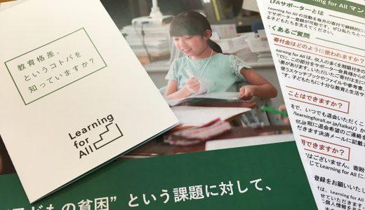 Learning for All への寄付で「子どもの貧困」をなくす支援を始めた3つの理由