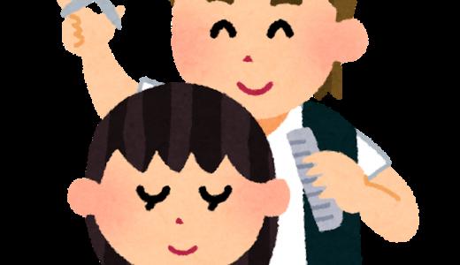 髪の寄付、長さは何センチから?髪色の条件など、癌の子供に送る方法
