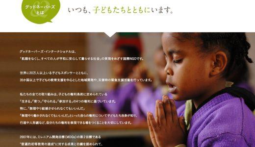 子供に寄付して手紙をやり取りしたい!文通できる募金先NGO3選