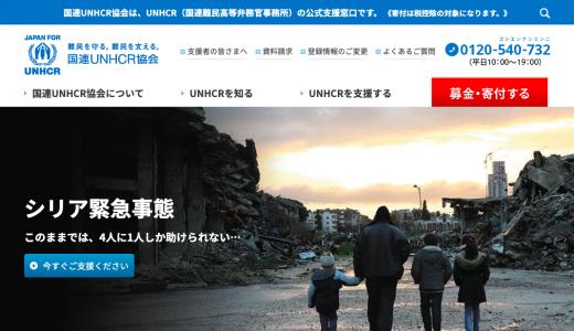 UNHCRに寄付して大丈夫?訪問の募金勧誘や郵便物を調べました