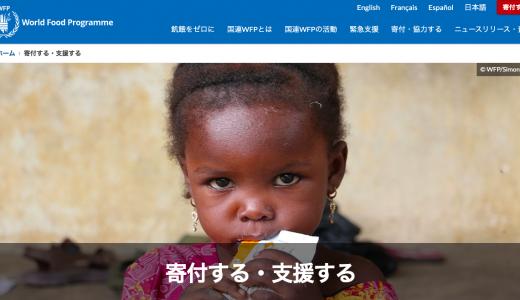 WFPに寄付して大丈夫?募金の勧誘やトートバッグを調べました