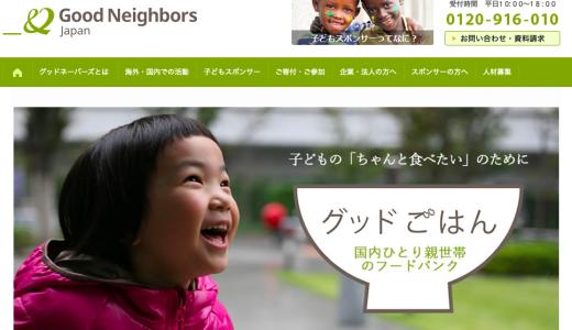 グッドネーバーズ・ジャパンの実態は?活動内容と寄付の使い道を、5分でチェック