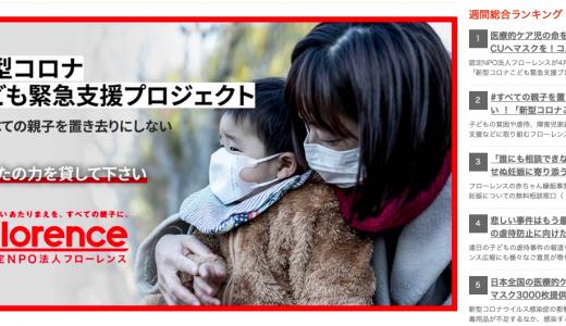 コロナ寄付、シングルマザーやひとり親に支援を届けるには?募金先団体3選