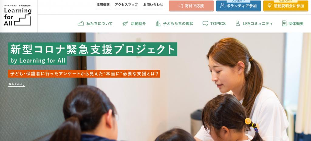 コロナ対策に寄付したい!日本の募金先はどこがいい?おすすめ支援団体 ...