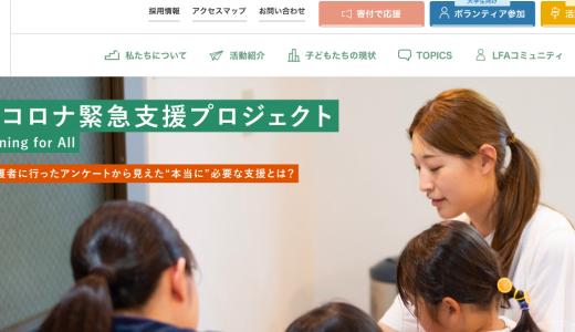コロナ対策に寄付したい!日本の募金先はどこがいい?おすすめ支援団体5選