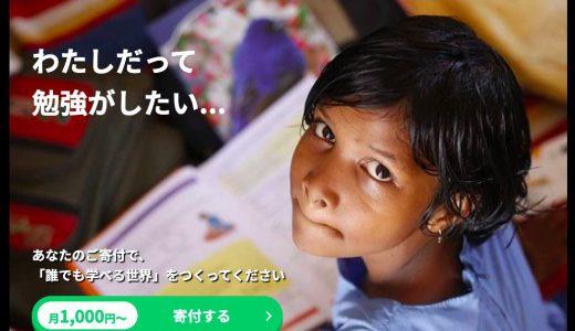 寄付先のおすすめは?3年で100万円寄付した私が、毎月必ず支援してる団体3選