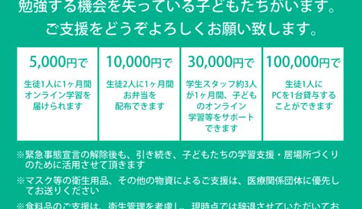 コロナ10万円の寄付はどこがいい?私が全額支援した募金先NPO