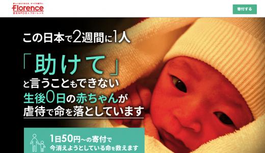 虐待防止に、寄付を役立てるには?赤ちゃんや幼児・児童の支援団体3選