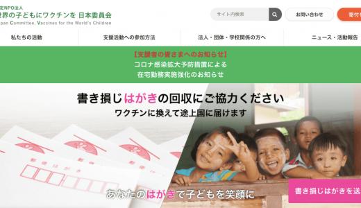 ワクチンを届ける活動に寄付するなら?命を救う募金先NPO3選