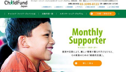 チャイルド・ファンド・ジャパンの実態は?活動内容と寄付の使い道を5分でチェック