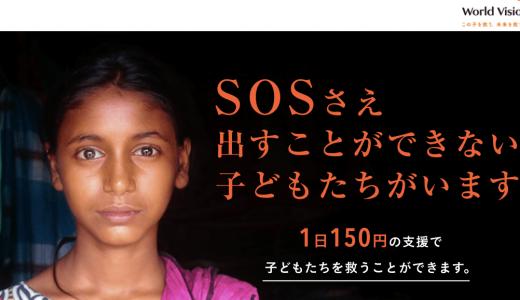 コロナ寄付どこへすべき?途上国の子どもを助ける募金を始めた支援団体5選