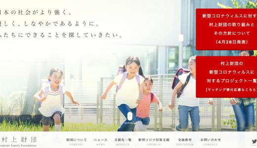 コロナ対策の財団に寄付するなら、どこがいい?日本の募金先基金3選