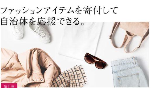 コロナ寄付に洋服を届けるには?安全に持ち込みできる、おすすめの方法3選