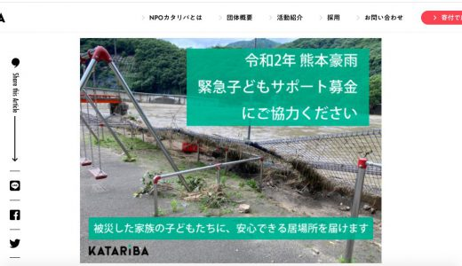 熊本・鹿児島豪雨に募金を届けるには?被災地を支援する寄付先NPO3選
