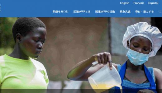 WFPとは?寄付の使われ方、日本の国連WFP協会など活動内容をチェック
