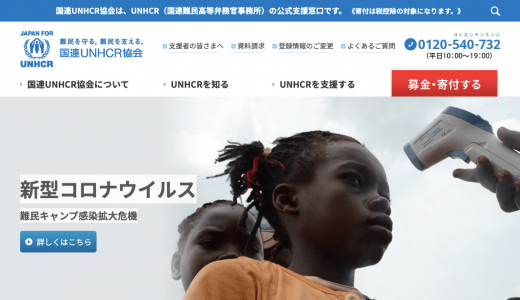 UNHCRとは?略の読み方や寄付の使われ方、実際の活動を素早くチェック