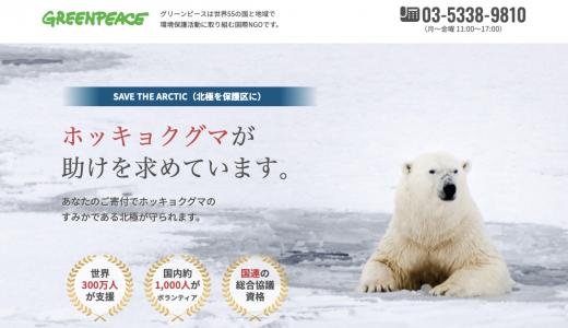 グリーンピース・ジャパンの実態は?寄付を始める前、団体の活動をチェック