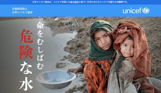 SDGsの寄付先はどこがいい?水・環境・教育など支援団体3選