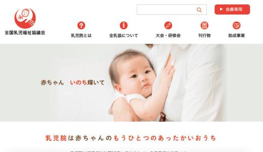 乳児院に寄付を届けるには?貧困に苦しむ日本の子ども支援先3選