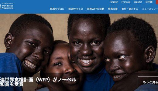 ザンビアに寄付を届けるには?難民や医療などの募金先NGO3選