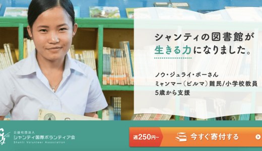 東南アジアへの寄付で良質な教育を届けたい!学習支援の募金先団体3選
