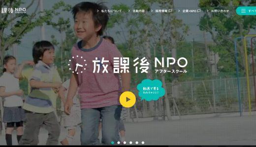 放課後学校の子どもに寄付を届けたい!夢中になれる環境を支援するNPO3選