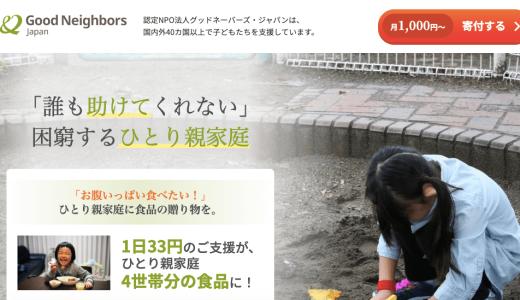 東京で寄付を届けるには?フードバンクなど、子ども支援おすすめNPO3選