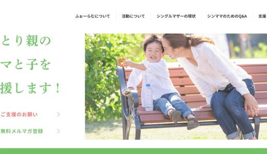 お母さんへの寄付で貧困から救いたい!働くひとり親を支援する募金先3選