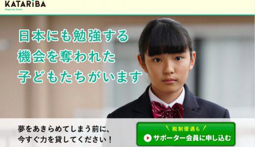 チャリティーの寄付先はどこがいい?東京マラソン支援団体おすすめ3選