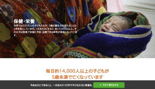飢餓対策へ寄付するにはどこがいい?国外・国内で支援を続ける募金先3選