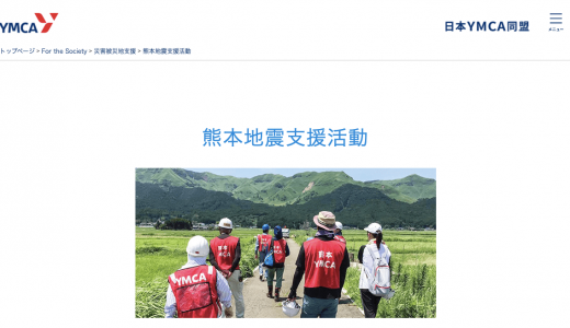 被災地(国内)の子供達を、寄付で支援したい!東北・熊本・西日本の募金先3選