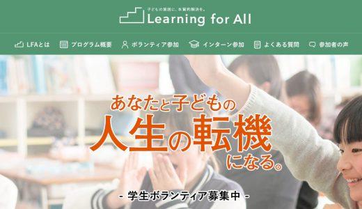 Learning for All でボランティアするには?インターンの声まとめ