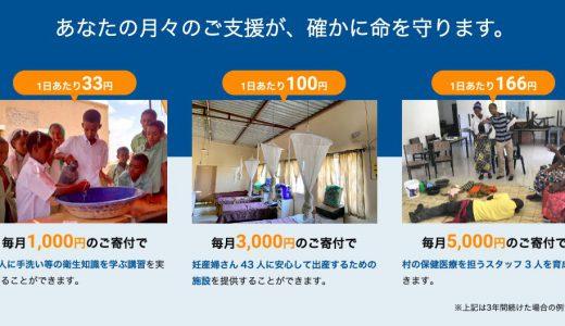 寄付を1000円以上するなら?海外への募金で控除も使える支援先3選