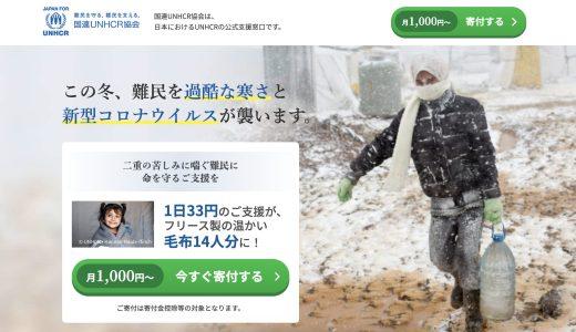 寒さから人を守る寄付をしたい!極寒の下で震える人々を支援する募金先3選