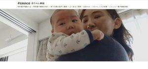 赤ちゃん縁組